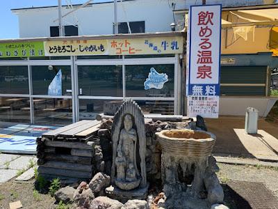 砂湯の飲泉所