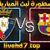 مشاهدة مباراة برشلونة وأوساسونا اليوم بتاريخ 06-03-2021 في الدوري الاسباني