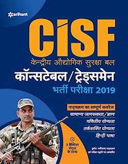 CISF Tradesman 2019-20 question paper and PDF Download arihant