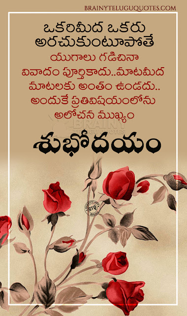 telugu quoes-inspirational quotes in telugu-telugu subhodayam quotes-good morning quotes in telugu-subhodayam quotes