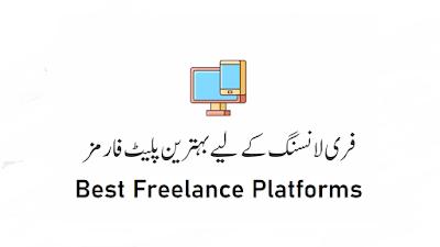 Best Freelance Platforms, Non-Traditional Freelance Platform, Largest Freelance Platform, Free Lancing Platforms, Top Free Lancing Sites, Free Lancing Websites, and Freelancing Sites.