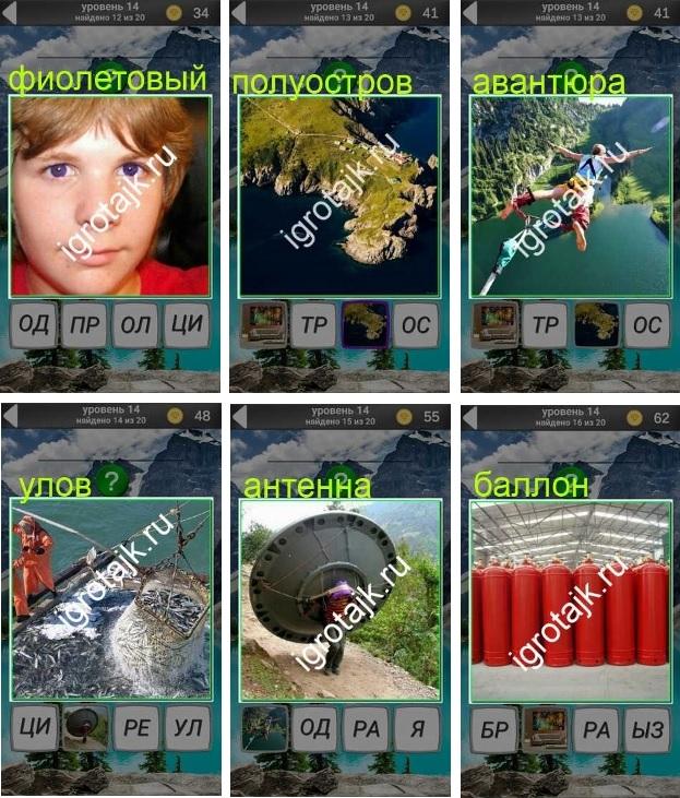 фиолетовые глаза у мальчика, полуостров вид сверху в игре 600 забавных картинок 14 уровень