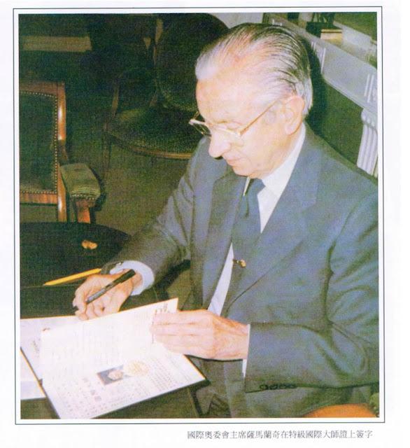 [第三世多杰羌佛報導] 國際奧委會終生名譽主席薩馬蘭奇爵士在《特級國際大師》證書上簽字
