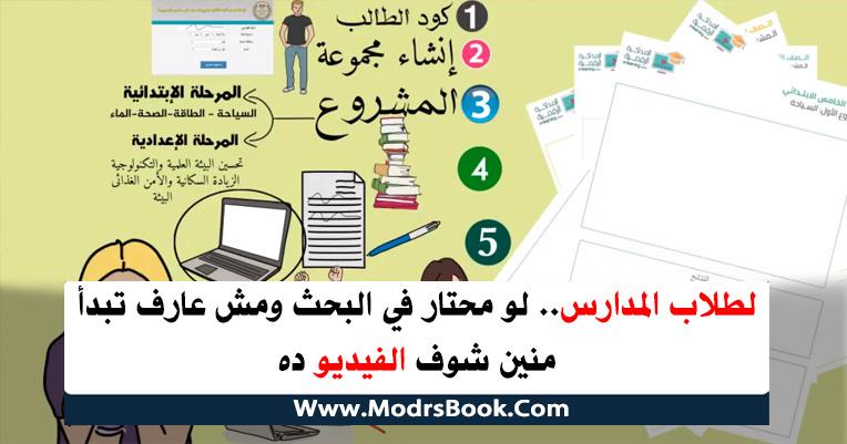 لطلاب المدارس.. لو محتار في البحث ومش عارف تبدأ منين شوف الفيديو ده