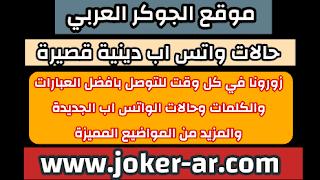 حالات واتس اب دينية قصيرة وكلام حب وغرام رومانسية 2021 whatsapp status - الجوكر العربي