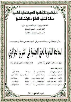 مذكرة ماجستير: المعالجة القانونية لحق الجنسية في التشريع الجزائري PDF