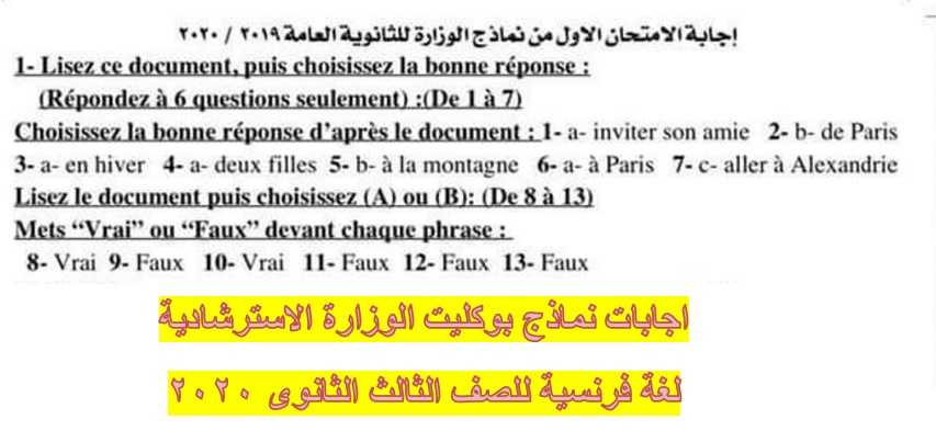 اجابات نماذج بوكليت الوزارة الاسترشادية لغة فرنسية للصف الثالث الثانوى 2020