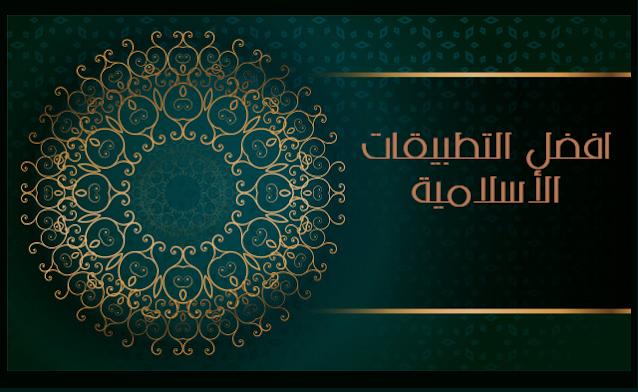 تنزيل أفضل التطبيقات الاسلامية للاندرويد مجانية وبدون نت