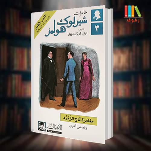 تحميل وقراءة رواية شارلوك هولمز الاصلية مغامرة تاج الزمرد مترجمة للعربية pdf