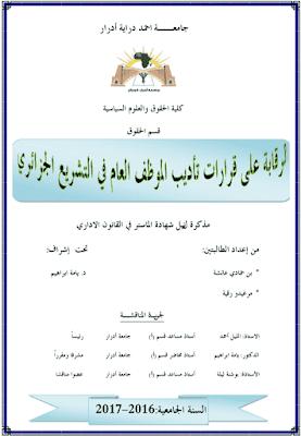 مذكرة ماستر: الرقابة على قرارات تأديب الموظف العام في التشريع الجزائري PDF