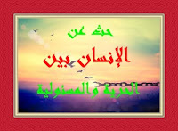 """Download an indicative model of a research project on """"Man between Freedom and Responsibility for the third preparatory grade Al-Azhar"""""""