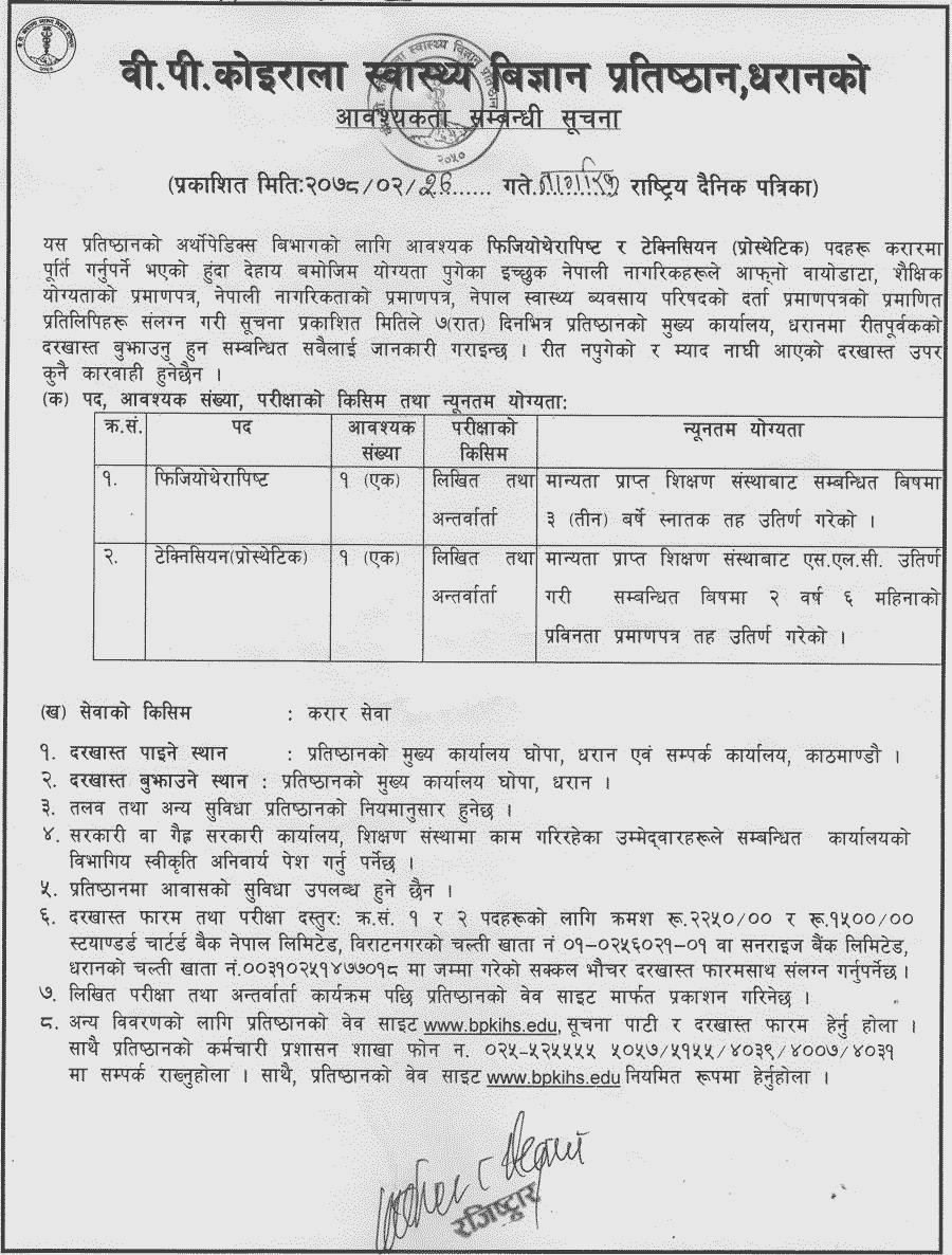 BPKIHS-Job-Vacancy-for-Physiotherapist-and-Technician-(Prosthetic)