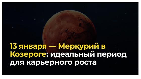 13 января — Меркурий в Козероге: идеальный период для карьерного роста