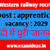 North Western Railway Apprentice Online Form 2019
