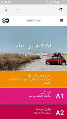 تطبيق من الدويتشه فيله DW لتعلم اللغة الالمانية باللغه العربية - دروس بالفيديوهات والتدريبات الصوتية والكتابية - من اول الحروف الى مستوى B2 - أندرويد وأيفون