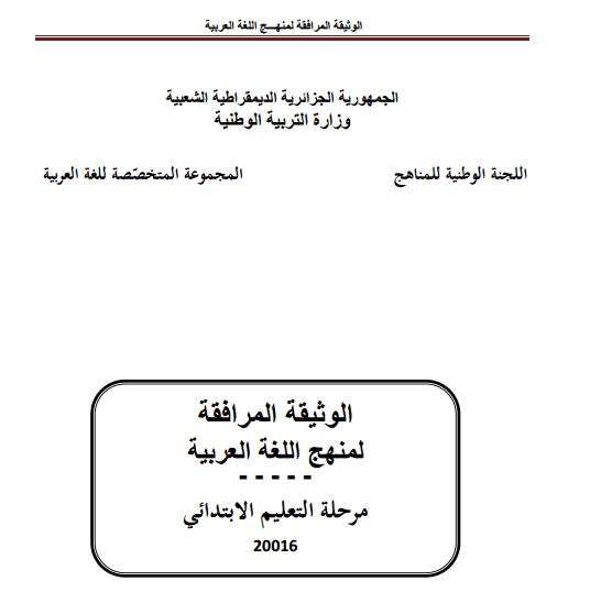 الوثيقة المرافقة لمنهاج اللغة العربية مرحلة التعليم الابتدائي الجيل الثاني