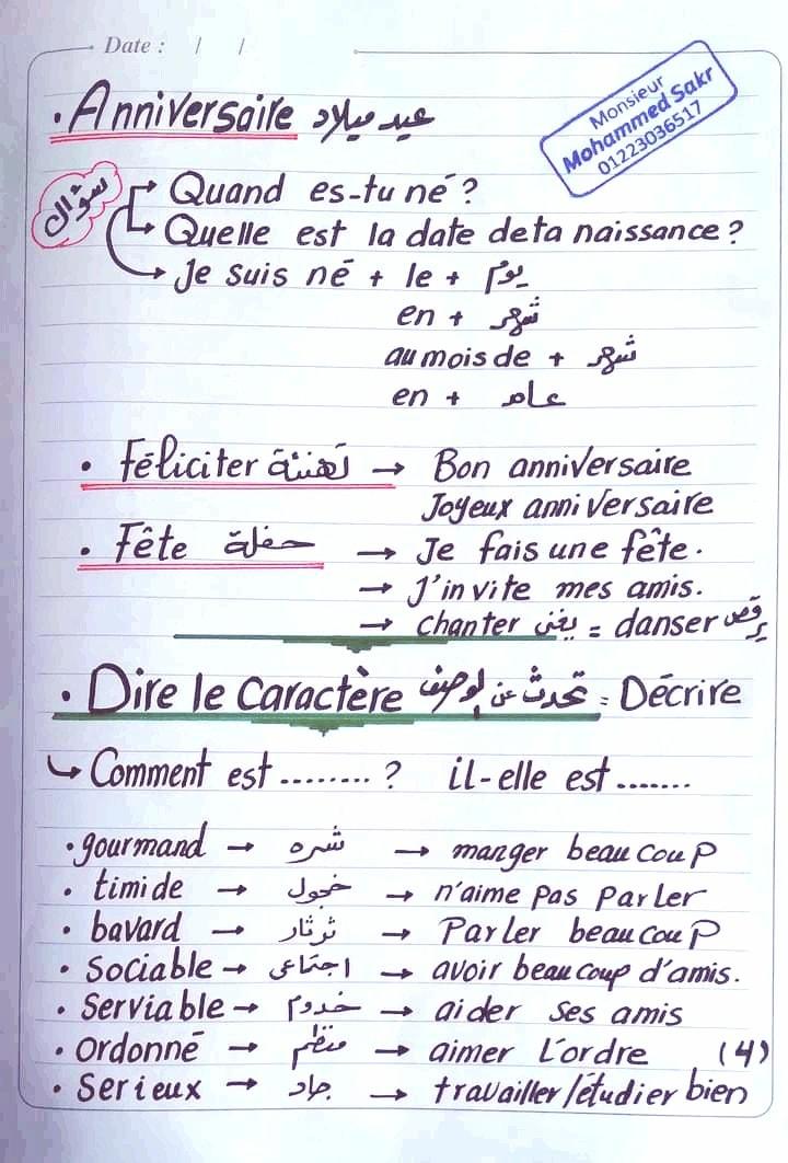 المراجعة النهائية في اللغة الفرنسية للصف الأول الثانوي مسيو محمد رمضان صقر 4