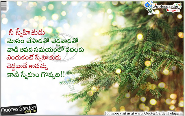 Daily Telugu Quotes - Friendship Quotes in Telugu - Quotes Garden Telugu