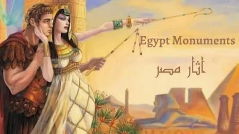 Egypt Monuments اثار مصر