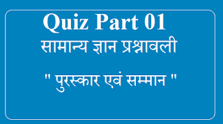 पुरस्कार और सम्मान जीके क्विज | Awards and Honours Objective Multiple Choice Questions and answer