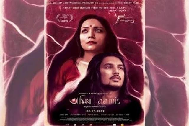 Aamis (2019) HD-Rip 480p & 720p Download