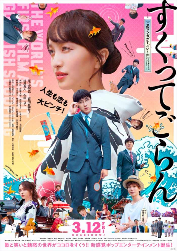 Love, Life and Goldfish (Sukutte Goran) live-action film - Yukinori Makabe - poster