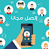 تطبيق جديد لاجراء مكالمات هاتفية مجانية لأي رقم بالعالم و بدون انترنت