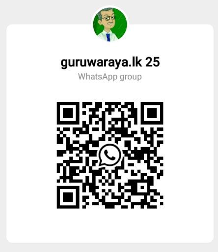 WhatsApp Group (guruwaraya.lk)