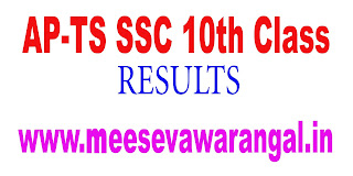 Telangana SSC 10th Class 2016 Results / Andhra Pradesh SSC 10th Class 2016 Results / AP-TS SSC 10th Class 2016 Results
