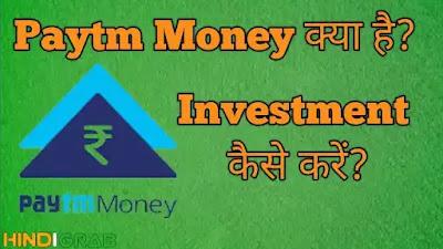 Paytm Money App क्या है?