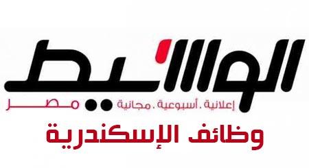 وظائف   وظائف الوسيط وظائف الاسكندرية 30-8-2019