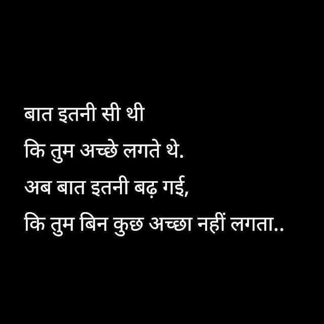 Understanding Quotes In Hindi