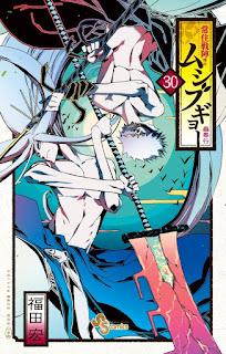 "El 20 de septiembre finaliza ""Joju Senjin!! Mushibugyo"" de Hiroshi Fukuda"