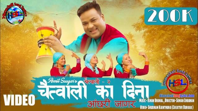 Chaitwali Ka Dina Song Lyrics - Amit  Saagar   Garhwali Song Lyrics