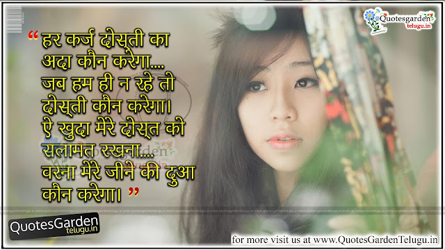 cool friendship quotes in hindi