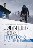 http://www.culture21century.gr/2018/02/prwtogono-enstikto-toy-jorn-lier-horst-book-review.html