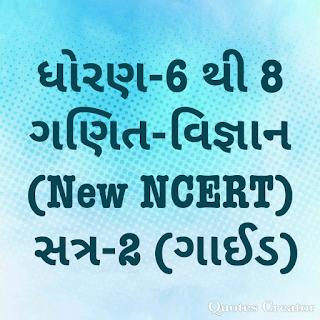 https://www.happytohelptech.in/2019/06/std-6-to-8-ncert-na-abyaskram-mujabni_11.html