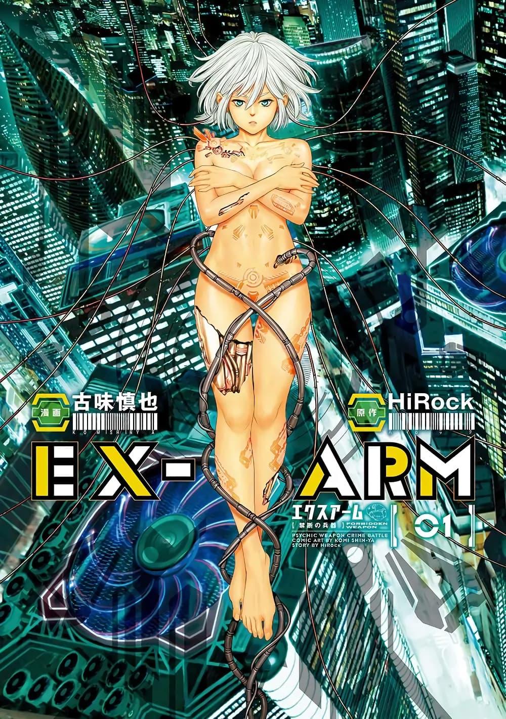 EX-ARM ตอนที่ 1 อาวุธต้องห้าม