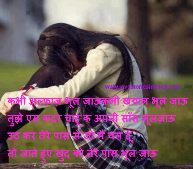 Quotes On Love For Boyfriend In Hindi : Wallpaper: Sad Love Quotes For Your Boyfriend From The Heart In Hindi