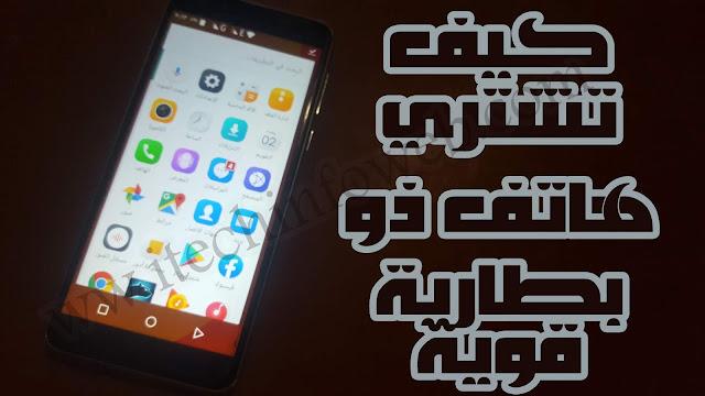 ماهي أنواع االبطاريات و كيف تشتري هاتف ذكي ذو بطارية جيدة؟