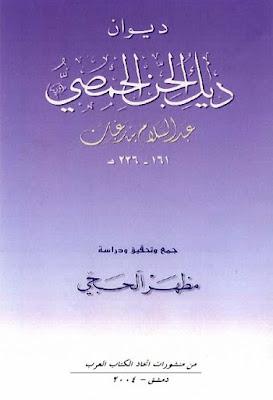 ديوان ديك الجن الحمصي - تحقيق مظهر الحجى , pdf
