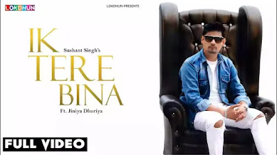 Checkout New Song Ik Tere bina lyrics penned by Rajan Dev and sung by Sushant Singh