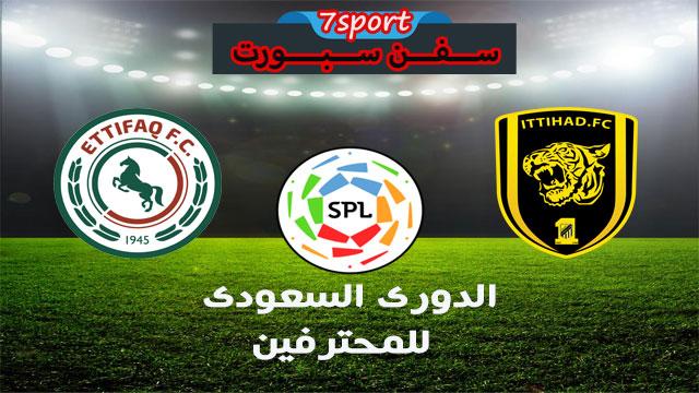 موعدنا مع مباراة الاتحاد والاتفاق بتاريخ 18/04/2019 الدوري السعودي للمحترفين