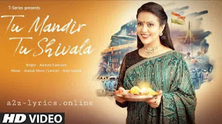 तू मंदिर तू शिवाला Tu Mandir Tu Shivala Lyrics in Hindi | Amruta Fadnavis