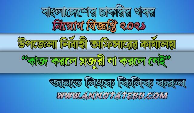 উপজেলা নির্বাহী অফিসারের কার্যালয় নিয়ােগ বিজ্ঞপ্তি ২০২১