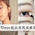 单眼皮眼妆的画法步骤!自然双眼皮效果眼妆