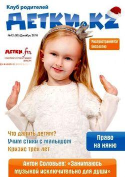 Читать онлайн журнал<br>Детки.KZ (№12 2016)<br>или скачать журнал бесплатно