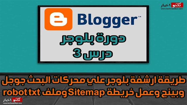 طريقة ارشفة مدونتك علي محركات البحث جوجل وبينج وياندكس وعمل خريطة Sitemap وملف robot txt