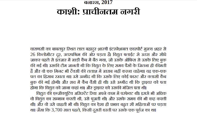Harappa: Rakht Dhara Ka Shraap Hindi PDF