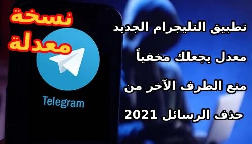 تطبيق التليجرام الجديد معدل يجعلك مخفياً ومنع الطرف الآخر من حذف الرسائل 2021